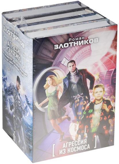 Злотников Р. Агрессия из космоса (комплект из 4 книг) роман злотников серия фантастический боевик комплект из 36 книг