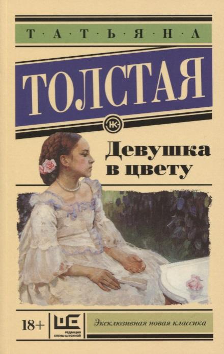 Толстая Т. Девушка в цвету толстая т н войлочный век