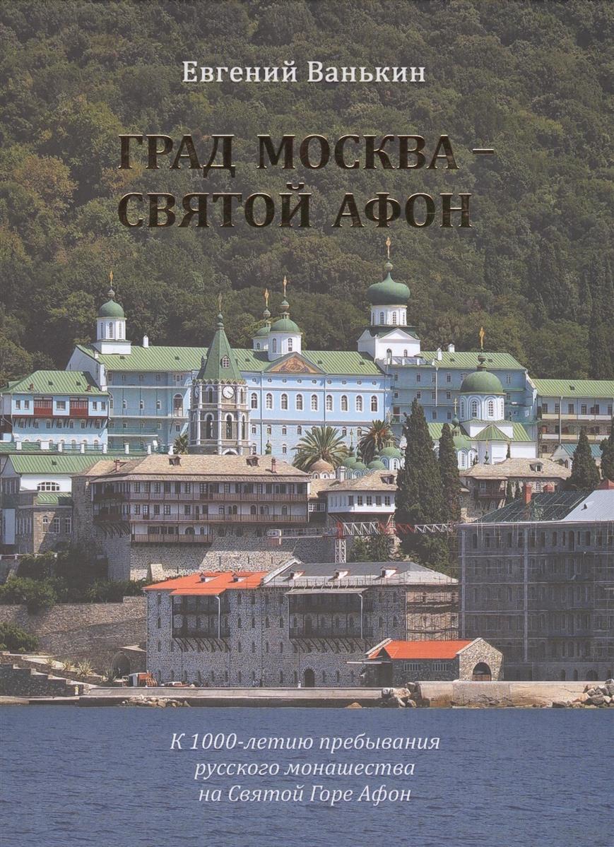 Град Москва - Святой Афон