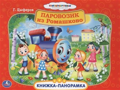 Паровозик из Ромашково. Книжка-панорамка