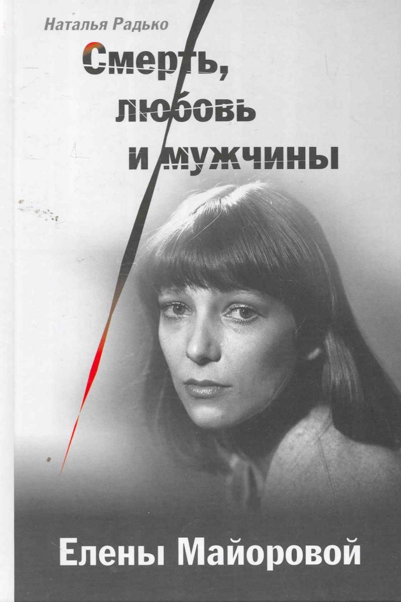 Смерть любовь и мужчины Елены Майоровой