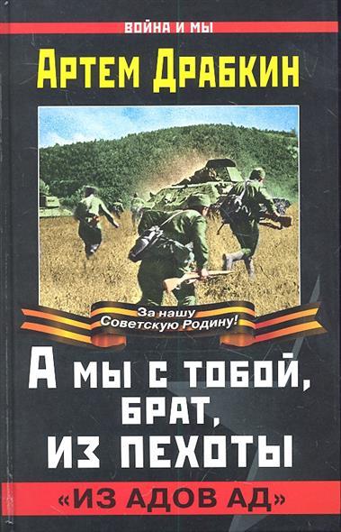 Драбкин А. А мы с тобой, брат, из пехоты. Из адов ад.