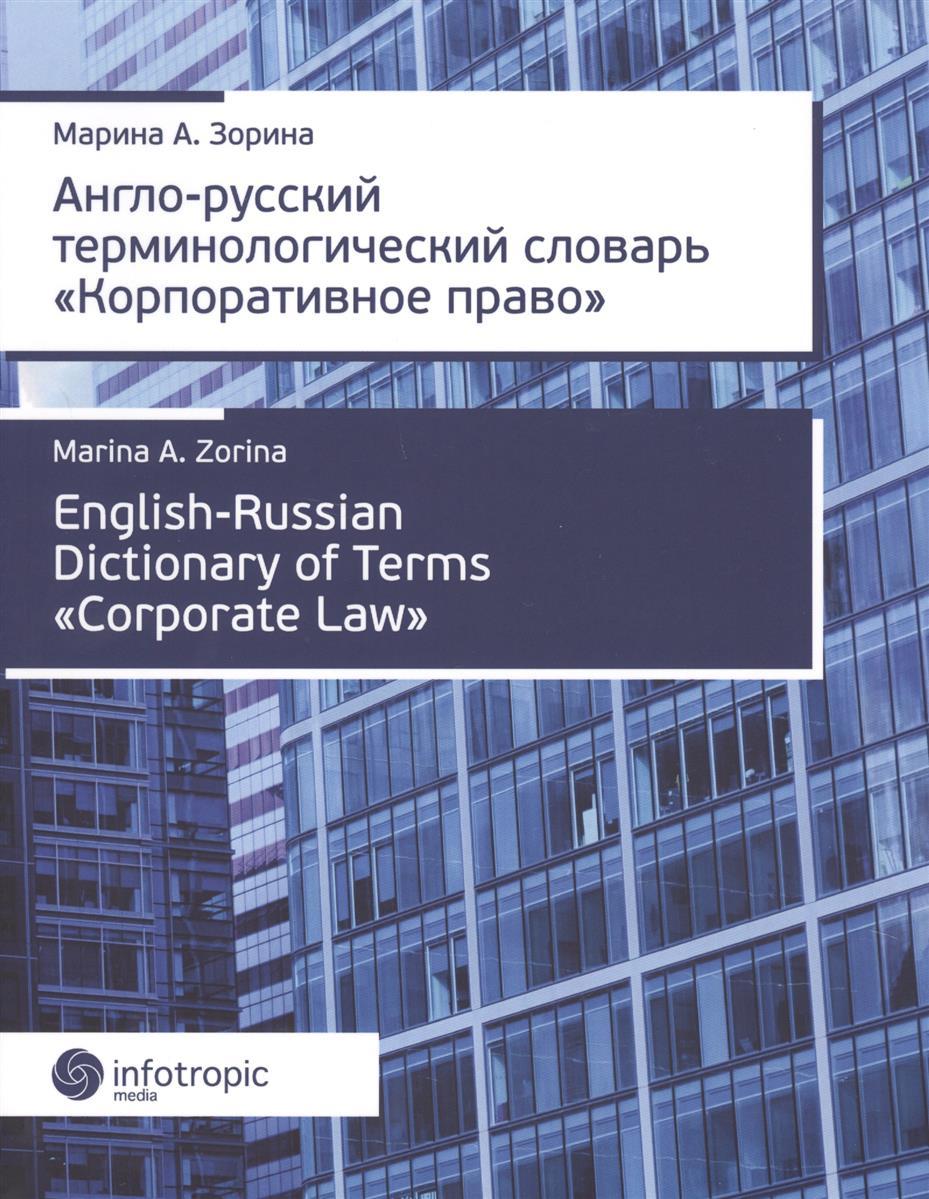 все цены на Зорина М. Англо-русский терминологический словарь «Корпоративное право» онлайн