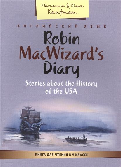 Кауфман М., Кауфман К. Английский язык. Robin MacWizard's Diary. Stories about the History of the USA. Книга для чтения в 9 классе t rex t rex the slider japan original 1st press picture boock poster винтаж