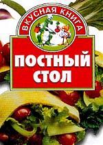 Ружинская Т. Постный стол книги эксмо постный стол