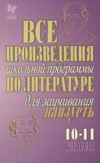 Все произведения шк. прогр. по лит-ре 10-11 кл для заучивания наизусть