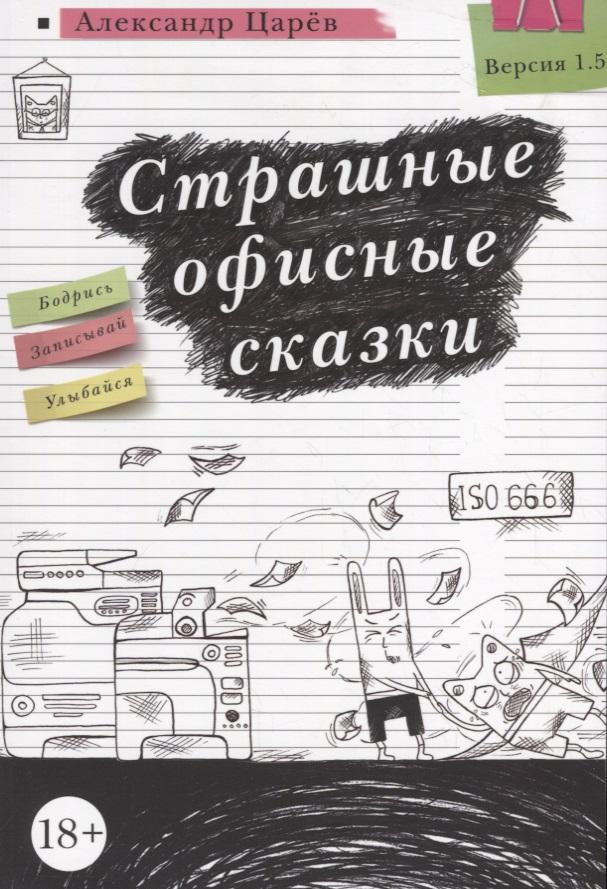 Царев А. Страшные офисные сказки матвей попов иногда страшные сказки сборник
