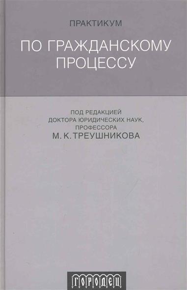 Практикум по гражданскому процессу Учеб. пос.