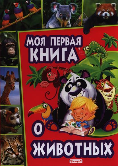 Рублев С., Феданова Ю., Булгакова И. Моя первая книга о животных моя книга о животных