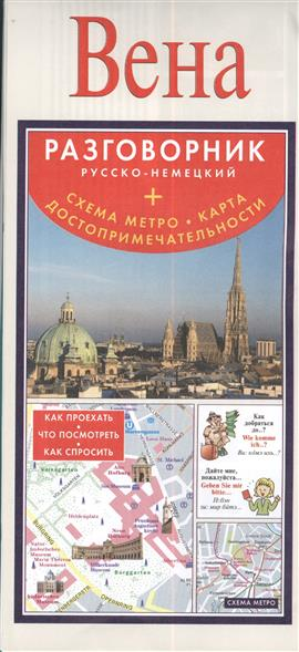 Вена. Разговорник русско-немецкий + Схема метро. Карта достопримечательности