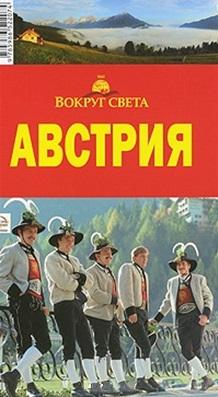 Антонова И. Путеводитель Австрия фёрг никола австрия путеводитель карта