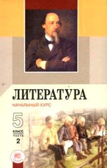 Литература Начальный курс 6 класс т.1 / 2тт