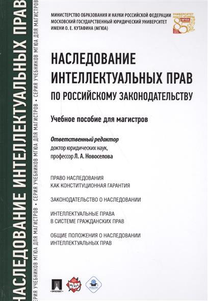 Наследование интеллектуальных прав по российскому законодательству. Учебное пособие для магистров
