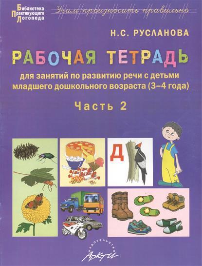 Рабочая тетрадь для занятий по развитию речи с детьми младшего дошкольного возраста (3-4 года). Часть2