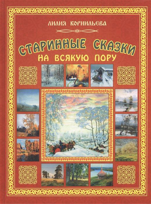 Корнильева Л. сказки на всякую пору