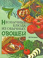 Нестерова Д. Необычные блюда из обычных овощей
