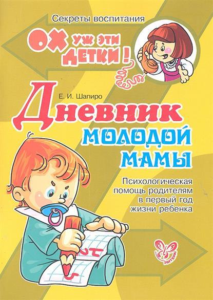 Дневник молодой мамы Психологическая помощь...