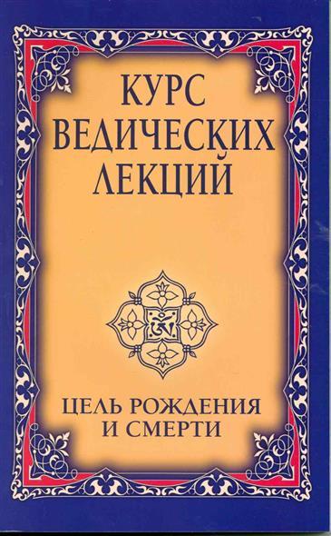 Курс ведических лекций Цель рождения и смерти