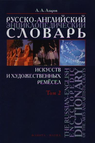 Русско-английский энц. словарь искусств и худ. ремесел т.2