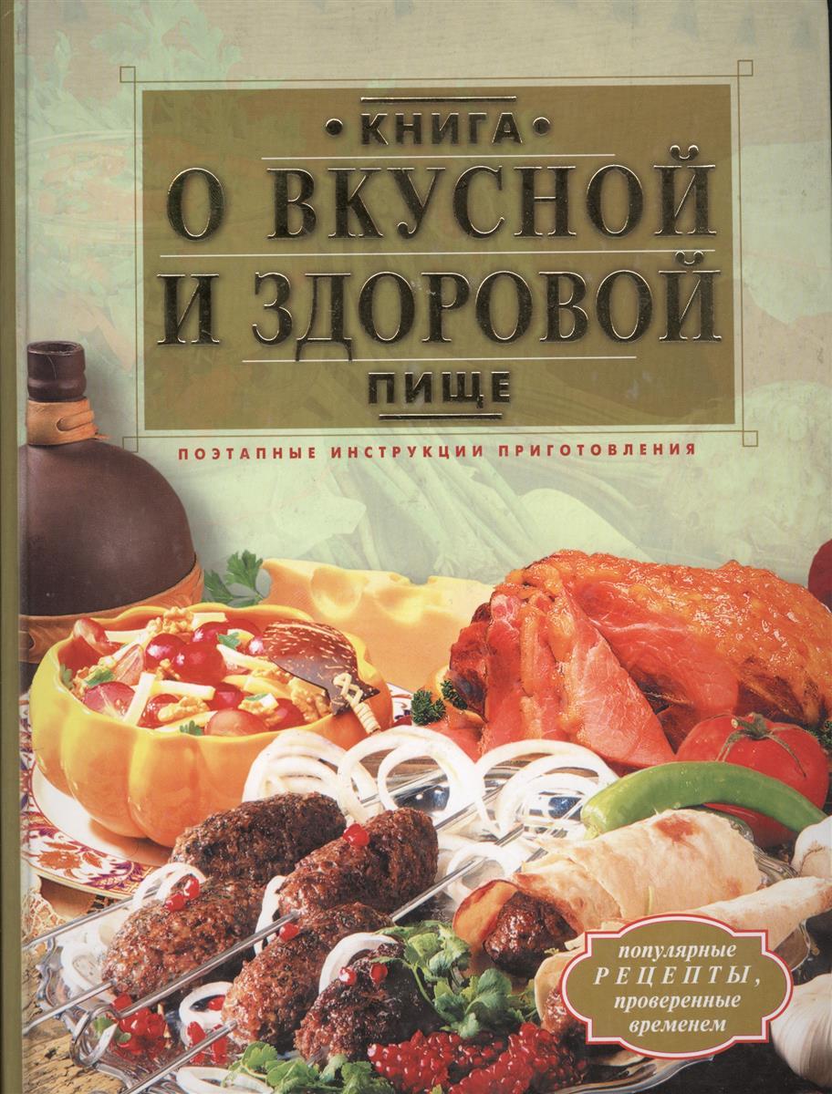 Борисова А. Книга о вкусной и здоровой пище книга о вкусной и здоровой пище с ин том питания 2е оформление