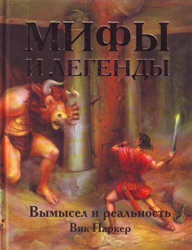 Паркер В. Мифы и легенды Вымысел и реальность и п неумывакин долголетие бессмертен ли человек мифы и реальность isbn 978 5 88503 757 0