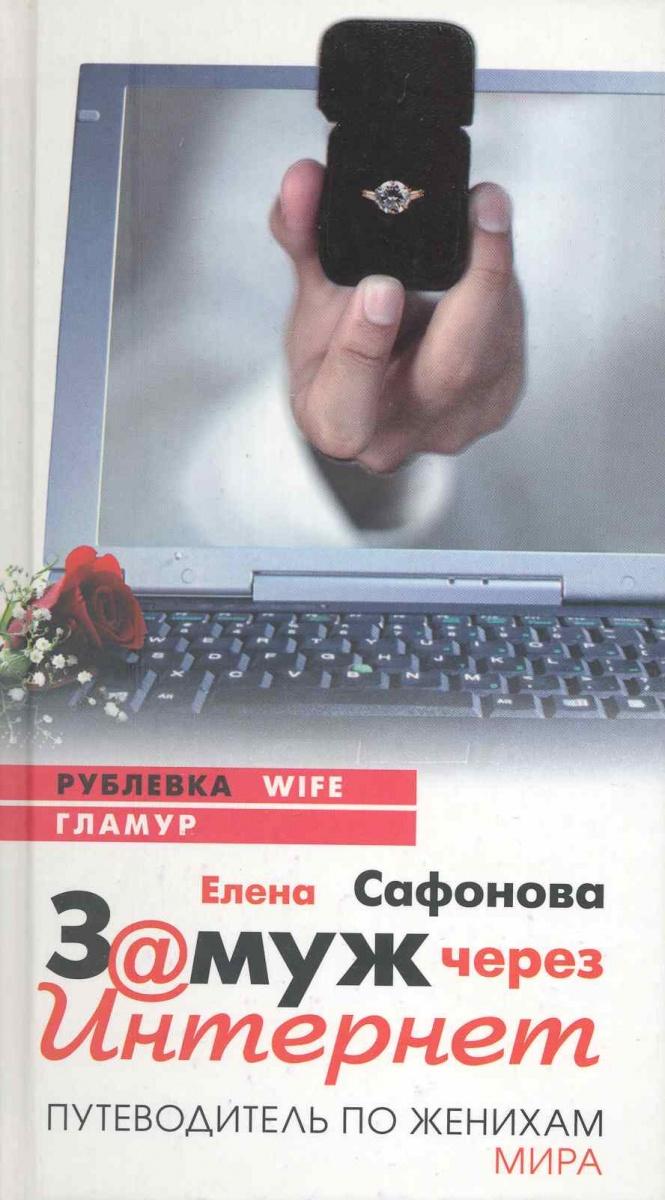 Сафонова Е. Замуж через Интернет алла сафонова диеты для всех