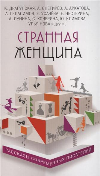 Драгунская К., Снигирев А., Аркатова А. и др. Странная женщина цены