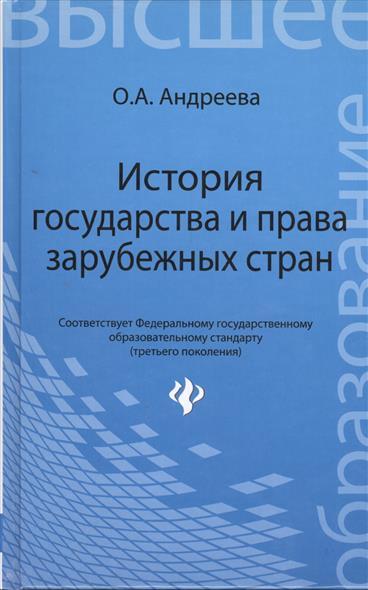 Андреева О. История государства и права зарубежных стран