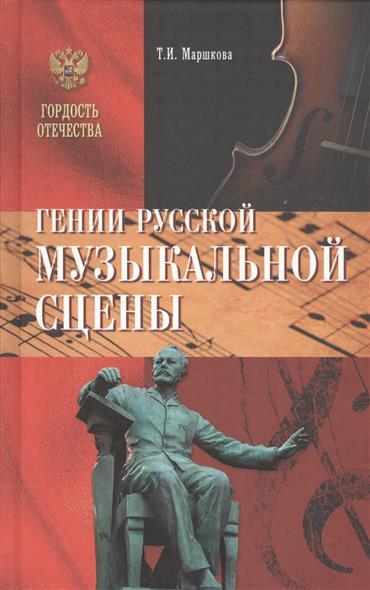 Гении русской музыкальной сцены