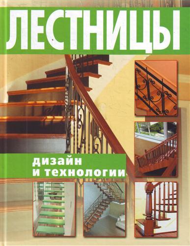 Балашов К. (сост.) Лестницы Дизайн и технологии