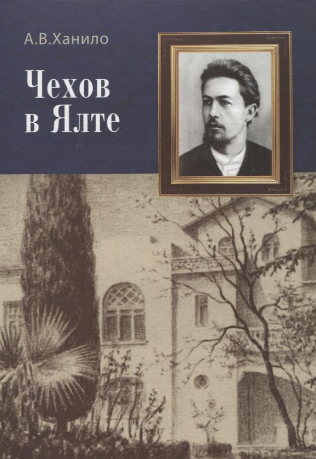 Ханило А. Чехов в Ялте. Сборник статей