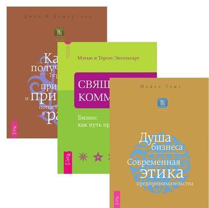 Священная коммерция+Душа бизнеса+Как получить огромную прибыль (комплект из 3-х книг)