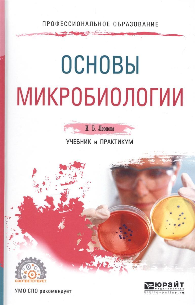 Основы микробиологии. Учебник и практикум для СПО
