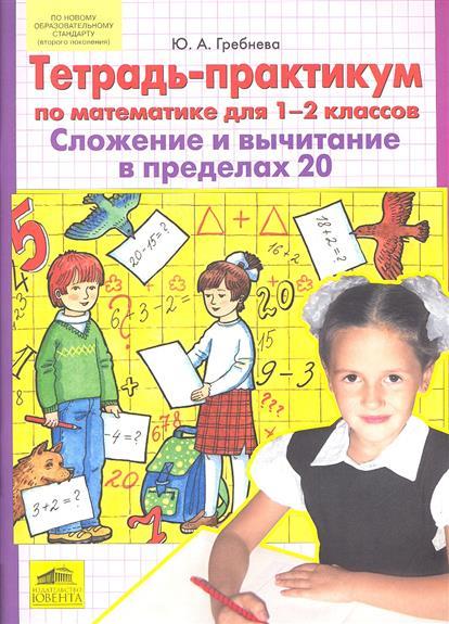 Тетрадь-практикум по математике для 1-2 классов. Сложение и вычитание в пределах 20