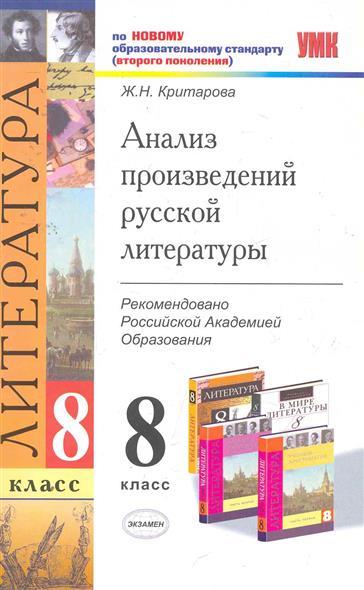Анализ произведений русс. литературы 8 кл