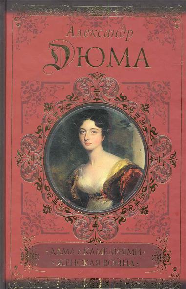 Дама с камелиями Женская война