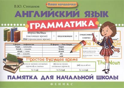 Английский язык. Грамматика. Памятка для начальной школы