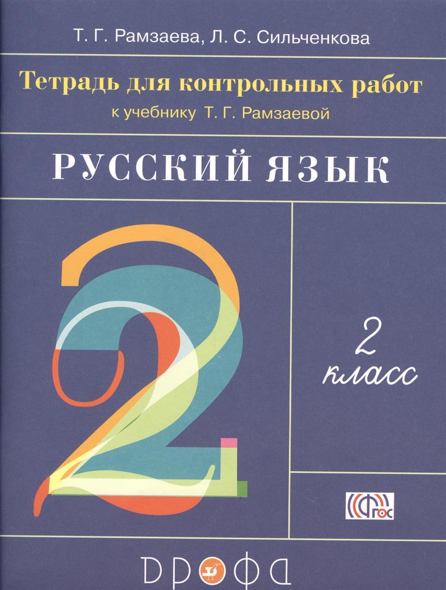 Контрольная работа по рус.языку для 4го класса автор рамзаева