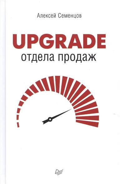 Upgrade отдела продаж
