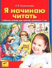 Я начинаю читать Раб. тетрадь для 5-7 лет