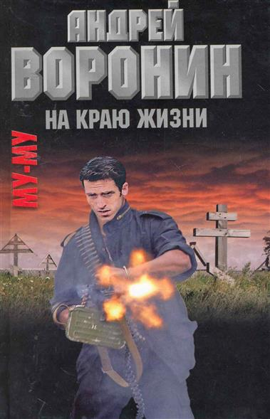 Воронин А. Му-му 33 На краю жизни my tc245