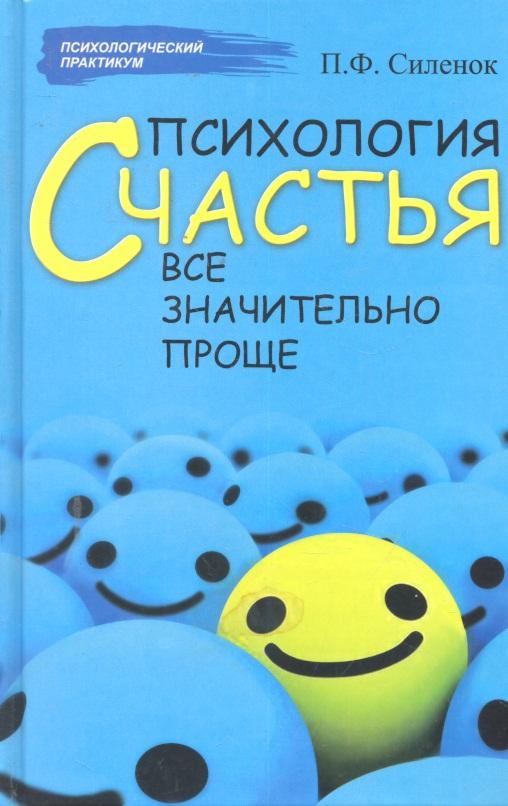 Силенок П.Ф. Психология счастья Все значительно проще любомирски с психология счастья новый подход
