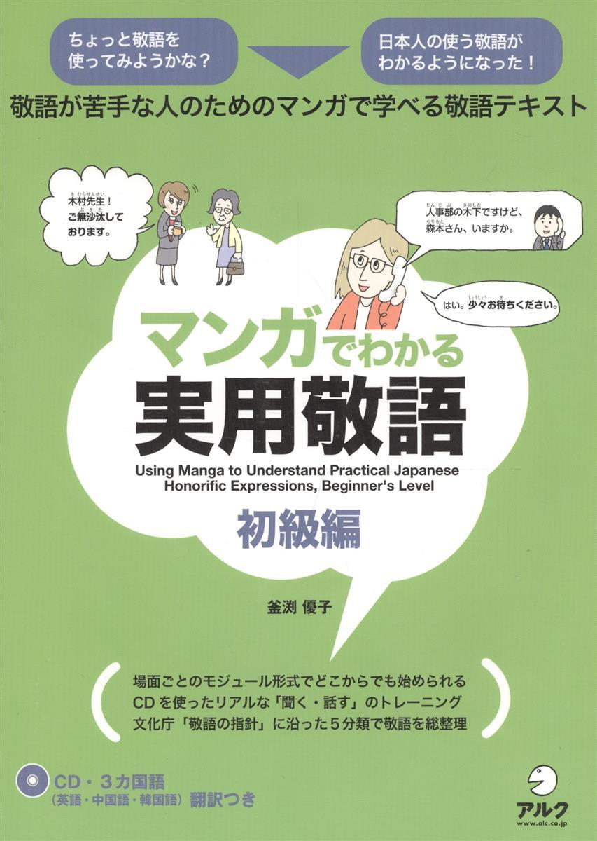 Kamabuchi Y. Понимание японских форм вежливости через комиксы манга. Начальный уровень - Книга с CD (на японском языке)