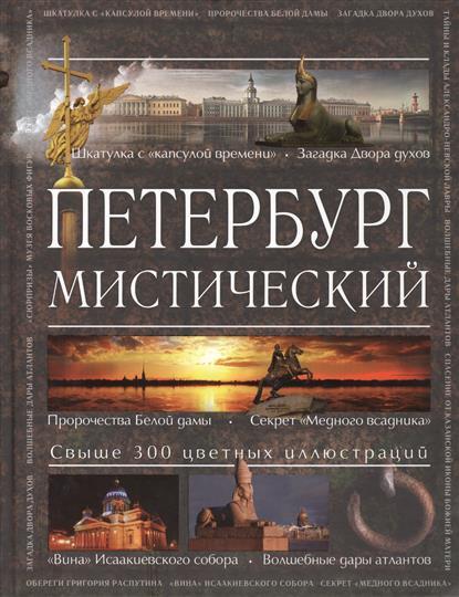Петербург мистический. Большая энциклопедия. Свыше 300 цветных иллюстраций