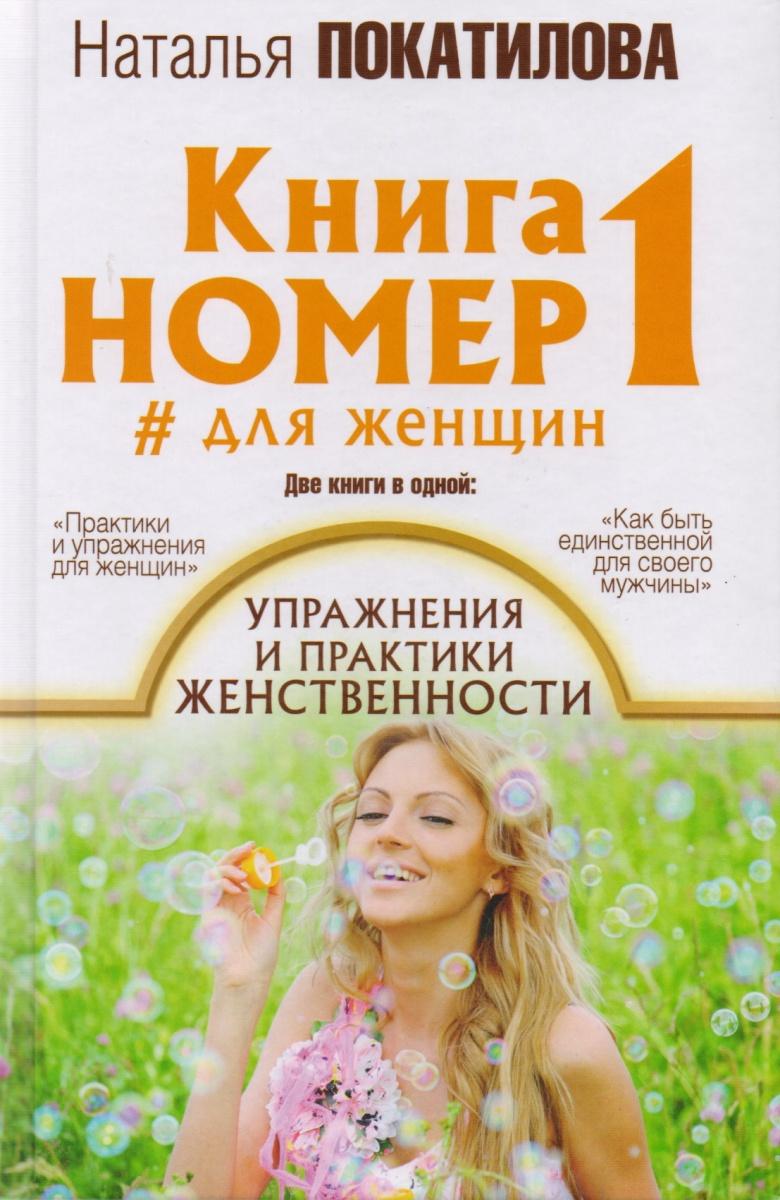 Книга номер 1 #для женщин. Упражнения и практика женственности