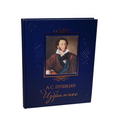 Пушкин. Избранное