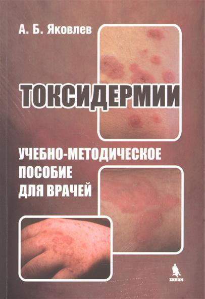 Яковлев А. Токсидермии. Учебно-методическое пособие для врачей