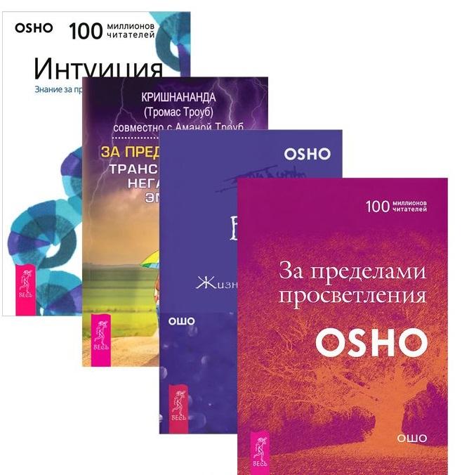 Ошо, Кришнананда За пределы страха+За пределами просветления+Интуиция+Великий вызов (комплект из 4 книг)