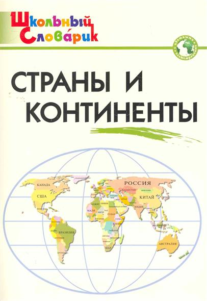 Страны и континенты Нач. школа