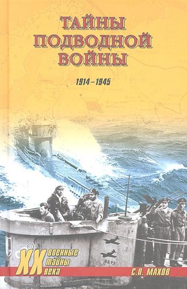 Тайны подводной войны 1914-1945